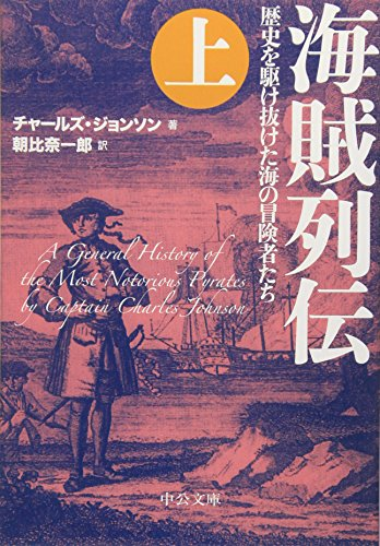 海賊列伝(上) - 歴史を駆け抜けた海の冒険者たち (中公文庫)の詳細を見る