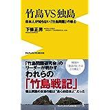 竹島VS独島 - 日本人が知らない「竹島問題」の核心 - (ワニブックスPLUS新書)