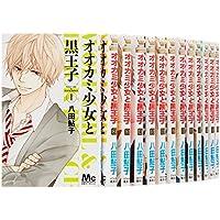 オオカミ少女と黒王子 コミック 1-13巻セット (マーガレットコミックス)