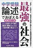 中学受験 論述でおぼえる最強の社会 改訂3版 (YELL books)
