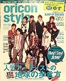 Oricon style オリコンスタイル 2007年 11月 19日号 [雑誌] ()