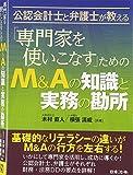 公認会計士と弁護士が教える「専門家を使いこなす」ためのM&Aの知識と実務の勘所