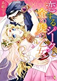 恋するシークと金の髪の乙女 (ハーモニィコミックス)