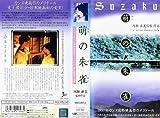 萌の朱雀 [VHS]