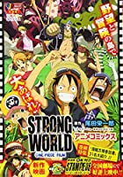 ONE PIECE FILM STRONG WORLDアニメコミックス