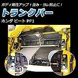 ノーブランド品 トランクバー ホンダ ビート PP1【ボディ剛性 ゆがみ緩和 よじれ緩和 サスペンション性能アップ】