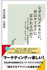 なぜ女はメルカリに、男はヤフオクに惹かれるのか? アマゾンに勝つ!  日本企業のすごいマーケティング (光文社新書) 新書