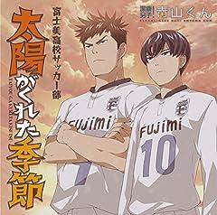 富士美高校サッカー部「太陽がくれた季節」のジャケット画像