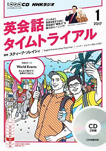 NHKCD ラジオ 英会話タイムトライアル 2017年1月号 [雑誌] (語学CD)の詳細を見る