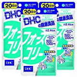 【セット品】DHC フォースコリー 20日 80粒 3袋セット