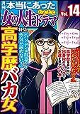 本当にあった女の人生ドラマ Vol.14 高学歴バカ女 [雑誌]