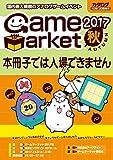 ゲームマーケット2017秋 カタログ(1日目・2日目兼用)