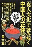 なぜ食べ続けてきたのか!? 「食人文化」で読み解く中国人の正体