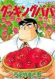 クッキングパパ(89) (モーニングコミックス)