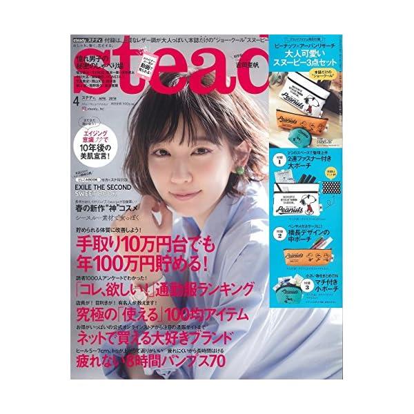 steady.(ステディ.) 2018年 4月号の商品画像