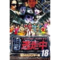 逃走中18~run for money~【狙われたハンター編】 [DVD]
