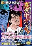 男!女!!愛と情念の旋律!真夜中のジャズマン (マンサンQコミックス)