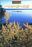 バイカル湖への道―グレートジャーニー人類5万キロの旅〈11〉 (グレートジャーニー人類5万キロの旅 (11))