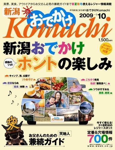おでかけKomachi2009-10