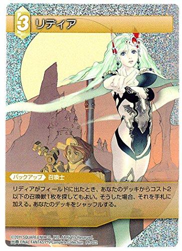 FF-TCG / リディア(プロモ) / PR-022 / 『リディア賞 トーナメント』参加賞 / ファイナルファンタジーTCG