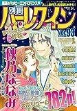 別冊ハーレクインVol.93 (ハーレクイン増刊)