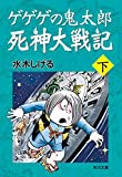ゲゲゲの鬼太郎 死神大戦記 下 (角川文庫)