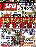 別冊SPA! [稼げる&得する]完全ガイド (扶桑社ムック)