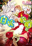 白狐と狐姻。【電子特別版】 (角川ルビー文庫)