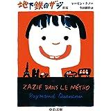 地下鉄のザジ-新版 (中公文庫 ク 1-2)