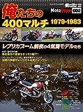 俺たちの400マルチ 1979-1983 (ヤエスメディアムック685)