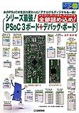 シリーズ最強!PSoC 3ボード+デバッグ・ボード: あのPSoCが生まれ変わった!アナログもディジタルも一新 (トライアルシリーズ)