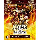 三國志13 with パワーアップキット TREASURE BOX 初回封入特典(シナリオダウンロードシリアル)付