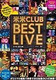 米米CLUB BEST LIVE DVD BOOK (宝島DVD BOOK シリーズ)