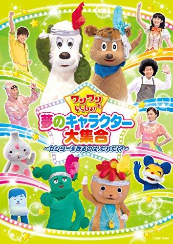 ワンワンといっしょ! 夢のキャラクター大集合 ~センターを取るのは、だれだ! ?~【DVD】