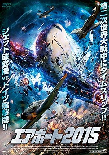 エアポート2015 [DVD]