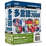 多言語パック 2008 アカデミック