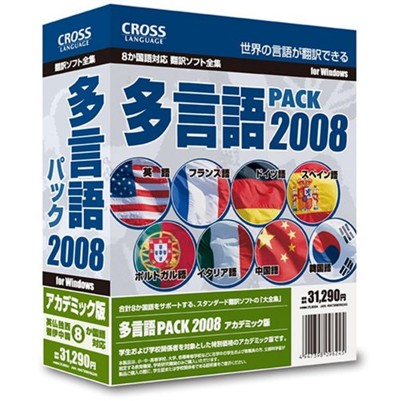 義務づける同行する好き多言語パック 2008 アカデミック