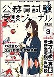公務員試験 受験ジャーナル Vol.3 29年度試験対応