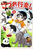 こづれ行楽! 3巻 (芳文社コミックス)