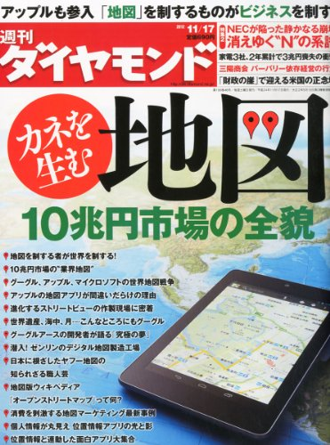 週刊 ダイヤモンド 2012年 11/17号 [雑誌]の詳細を見る