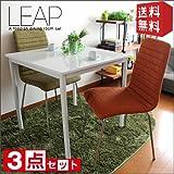 ダイニングテーブルセット 3点 LEAP リープ 鏡面ホワイトテーブル 白 コンパクト 2人 3点セット カフェテーブル シンプル モダン おしゃれ 選択,GR(1脚)×OR(1脚)