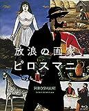 放浪の画家 ピロスマニ Blu-ray