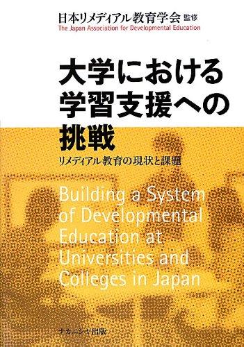 大学における学習支援への挑戦―リメディアル教育の現状と課題の詳細を見る