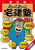 2014年版らくらく宅建塾 (QP books)