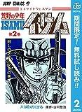 荒野の少年イサム【期間限定無料】 2 (ジャンプコミックスDIGITAL)