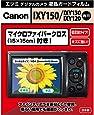 【アマゾンオリジナル】 ETSUMI 液晶保護フィルム デジタルカメラ液晶ガードフィルム Canon IXY150/IXY130/IXY120専用 ETM-9207