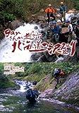ganさんが遡行(ゆく)北海道の沢登り 画像