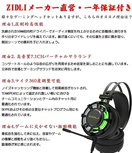 ZIDLI ゲーミングヘッドセット 密閉型 7.1chバーチャルサラウンド ヘッドフォン USB ヘッドセット ゲームヘッドホン 振動機能 高集音性 マイク位置360度調整可能 ステレオヘッドホン ZH7