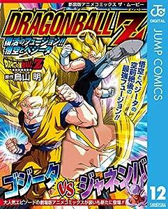 ドラゴンボールZ アニメコミックス 12巻 表紙画像