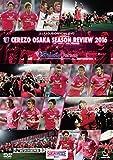 セレッソ大阪シーズンレビュー2016×Golazo Cerezo [DVD]